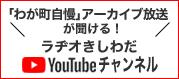 ラヂオきしわだYouTubeチャンネル